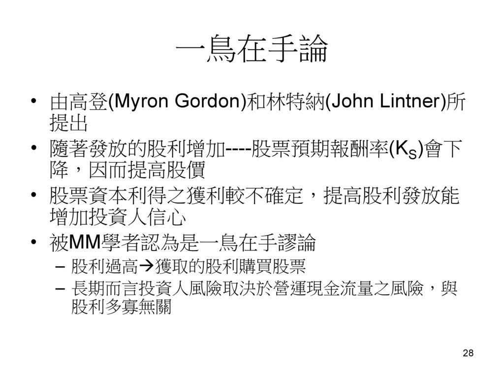一鳥在手論 由高登(Myron Gordon)和林特納(John Lintner)所提出