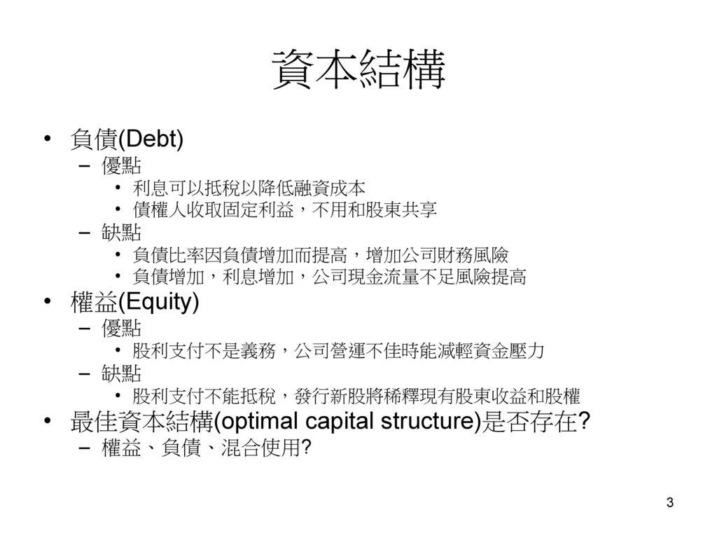 資本結構 負債(Debt) 權益(Equity) 最佳資本結構(optimal capital structure)是否存在 優點 缺點