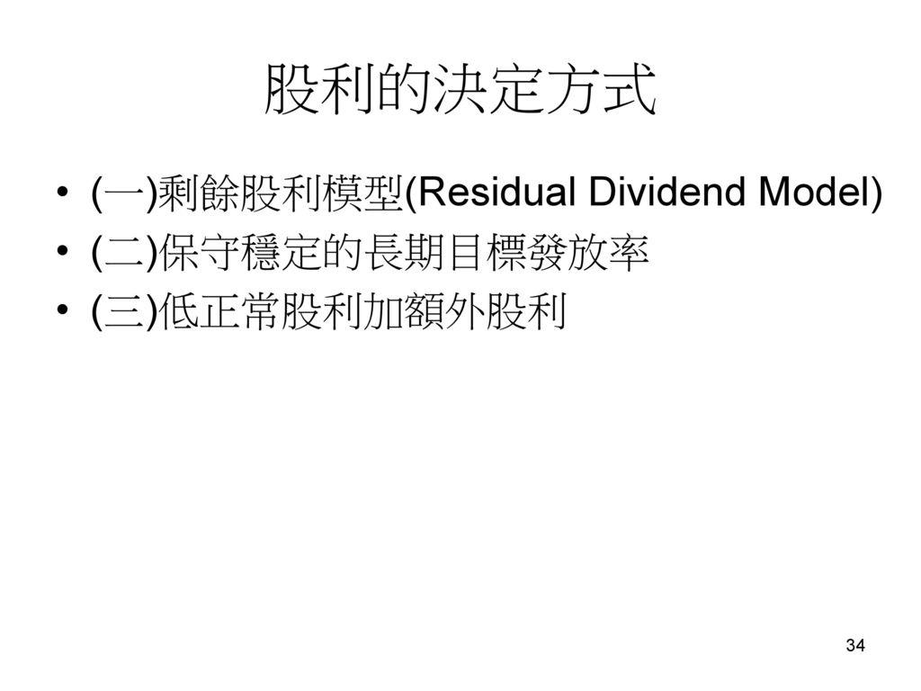 股利的決定方式 (一)剩餘股利模型(Residual Dividend Model) (二)保守穩定的長期目標發放率