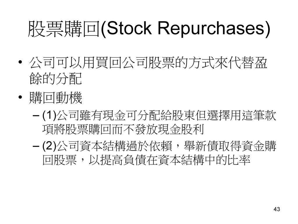 股票購回(Stock Repurchases)
