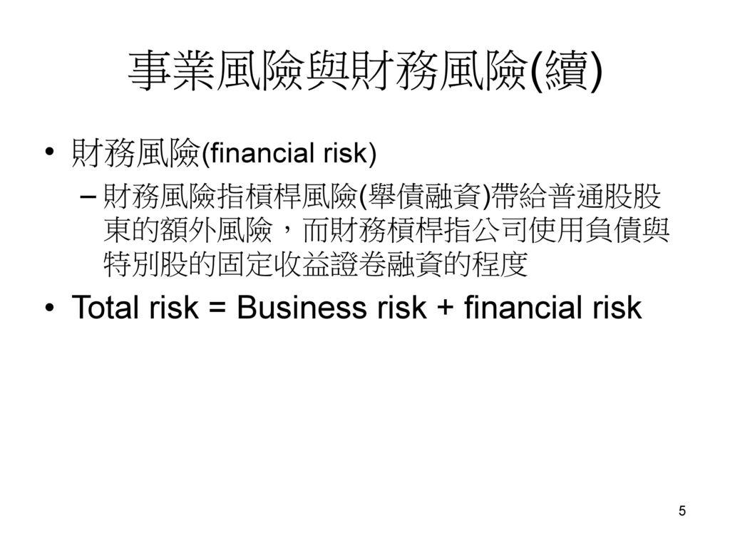 事業風險與財務風險(續) 財務風險(financial risk)