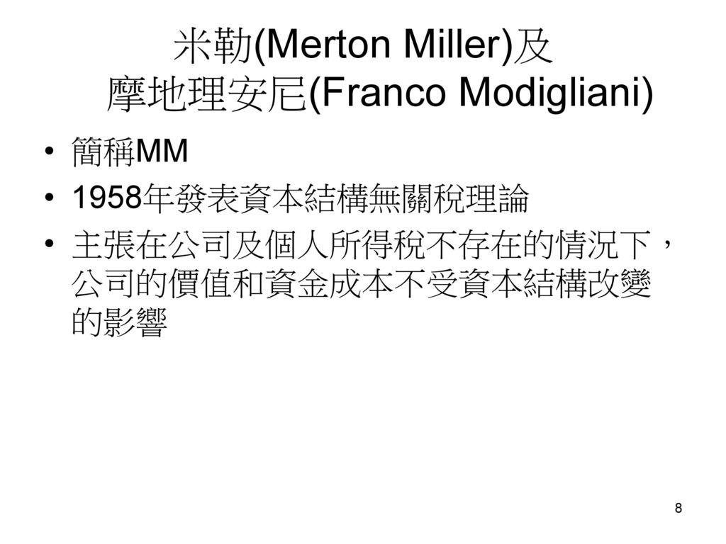 米勒(Merton Miller)及 摩地理安尼(Franco Modigliani)