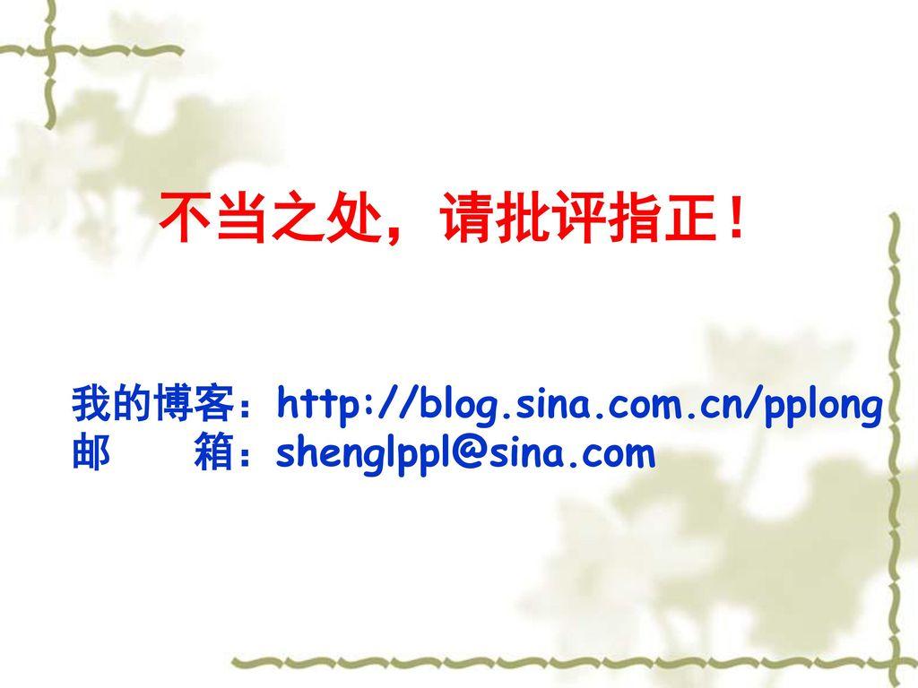 批评指正_教学研究与专业发展 虹口教育局 常生龙. - ppt download