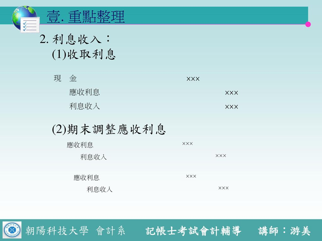 壹. 重點整理 2. 利息收入: (1)收取利息 (2)期末調整應收利息
