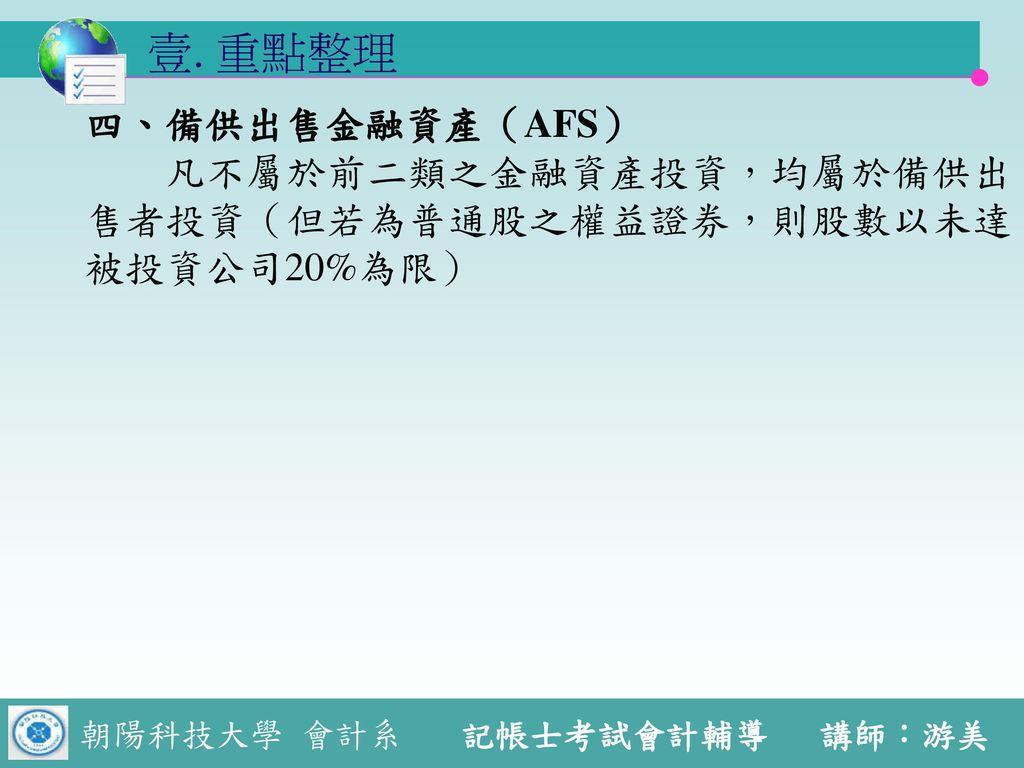 壹. 重點整理 四、備供出售金融資產(AFS)