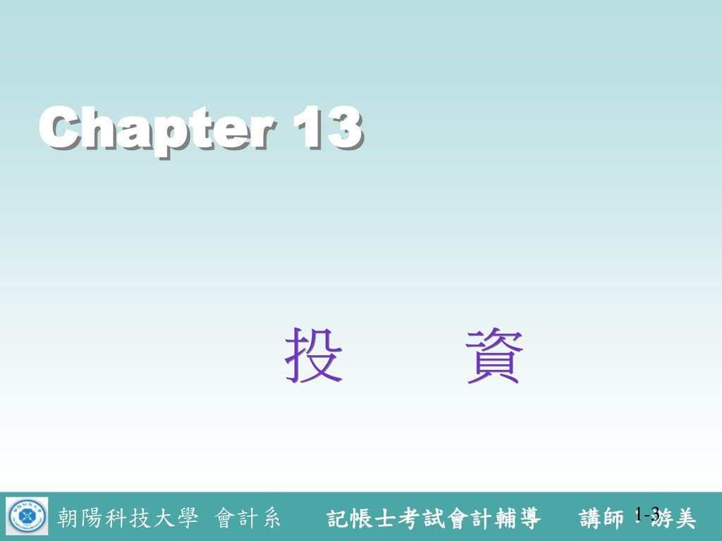 Chapter 13 投 資