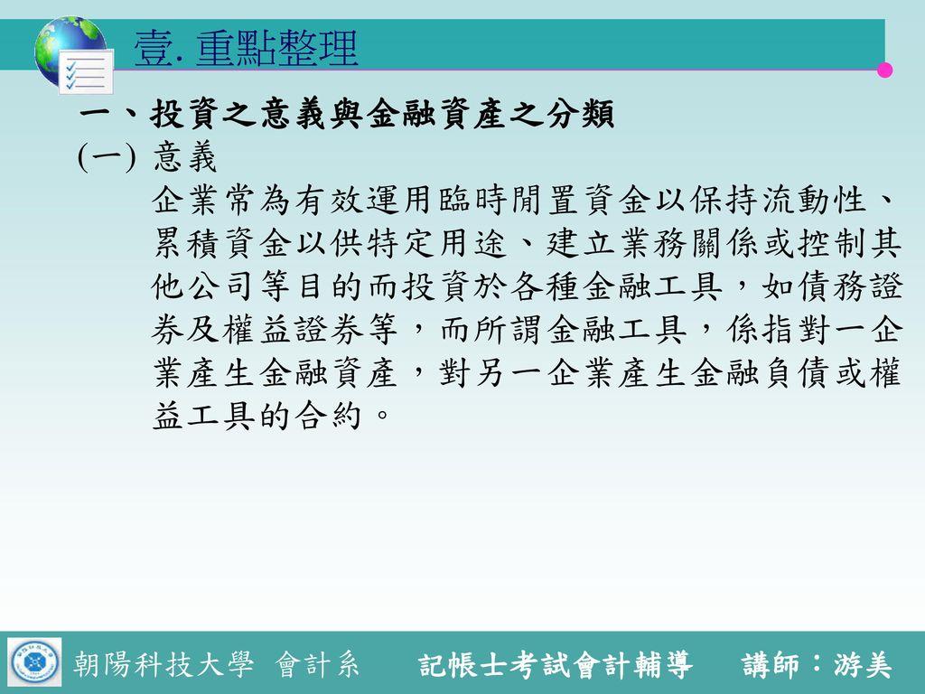 壹. 重點整理 一、投資之意義與金融資產之分類 (一) 意義