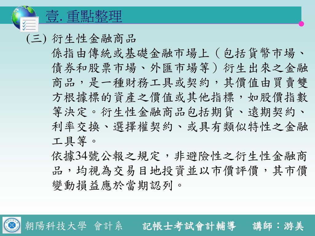 壹. 重點整理 (三) 衍生性金融商品.