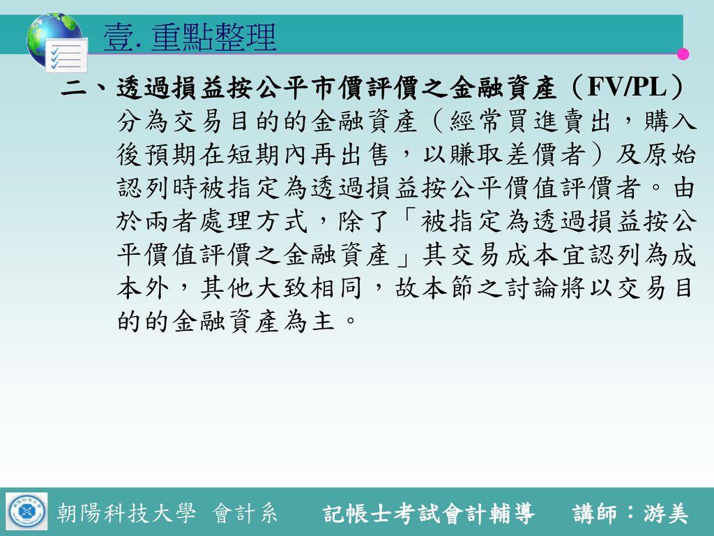 壹. 重點整理 二、透過損益按公平市價評價之金融資產(FV/PL)