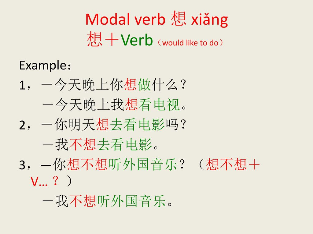 Modal verb 想 xiǎng 想+Verb(would like to do)