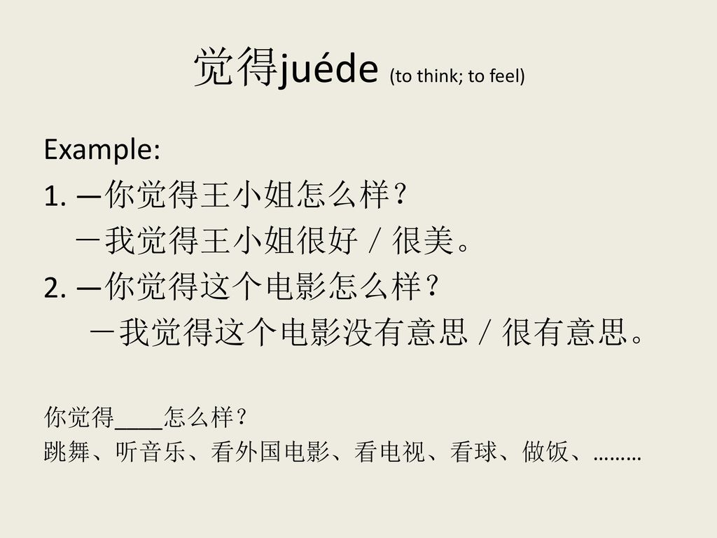 觉得juéde (to think; to feel)