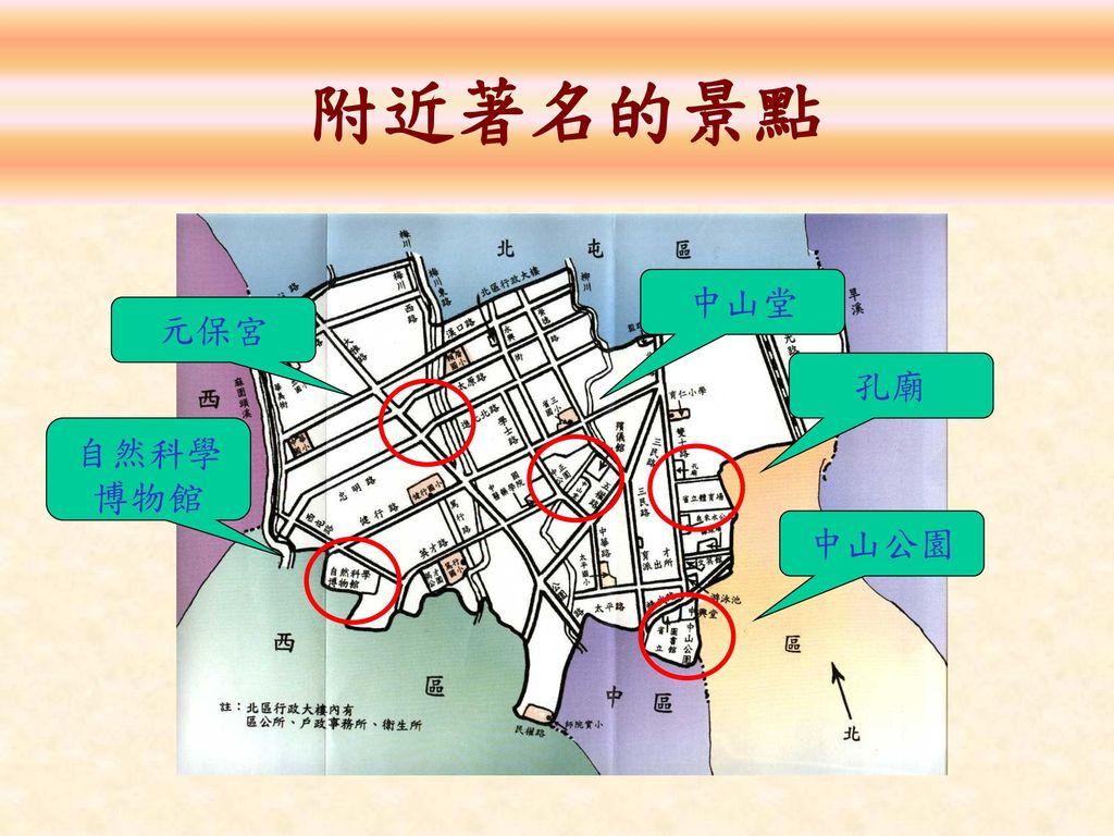 附近著名的景點 中山堂 元保宮 孔廟 自然科學博物館 中山公園