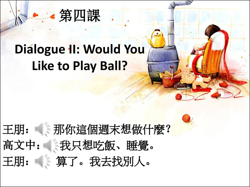 第四課 Dialogue II: Would You Like to Play Ball