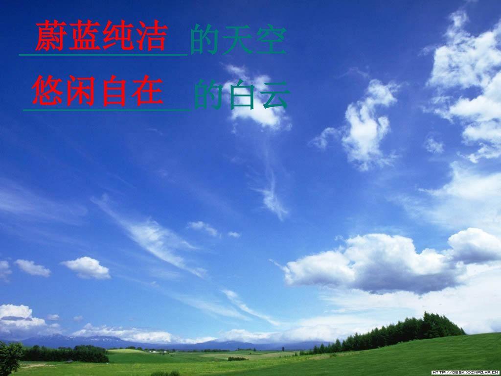 蔚蓝纯洁 的天空 悠闲自在 的白云