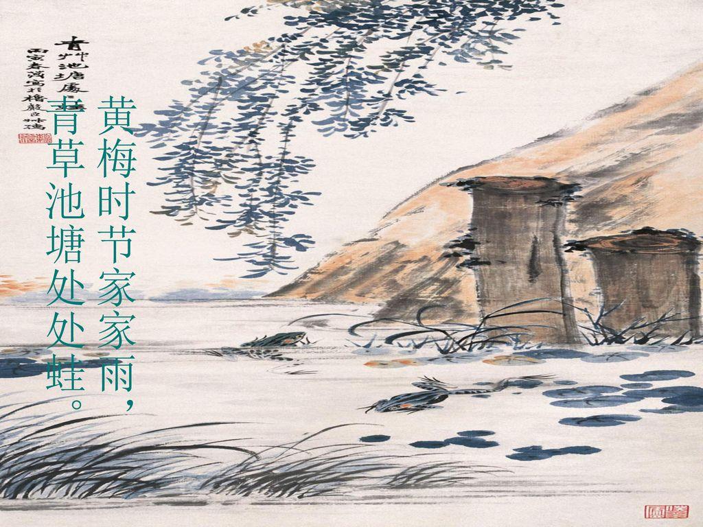 黄梅时节家家雨, 青草池塘处处蛙。