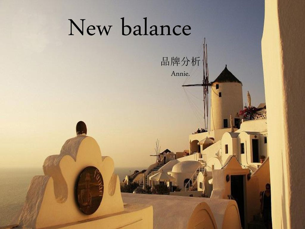 New balance 品牌分析 Annie.