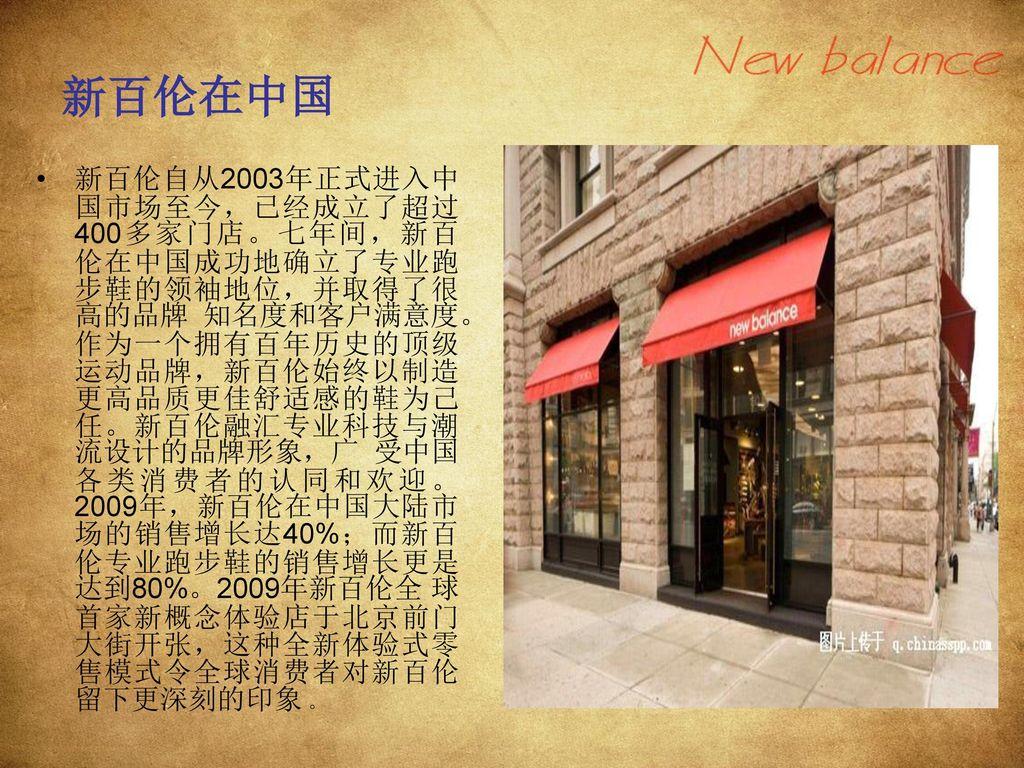 新百伦在中国