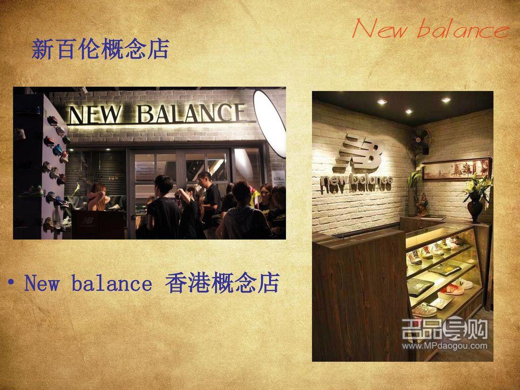 新百伦概念店 New balance 香港概念店