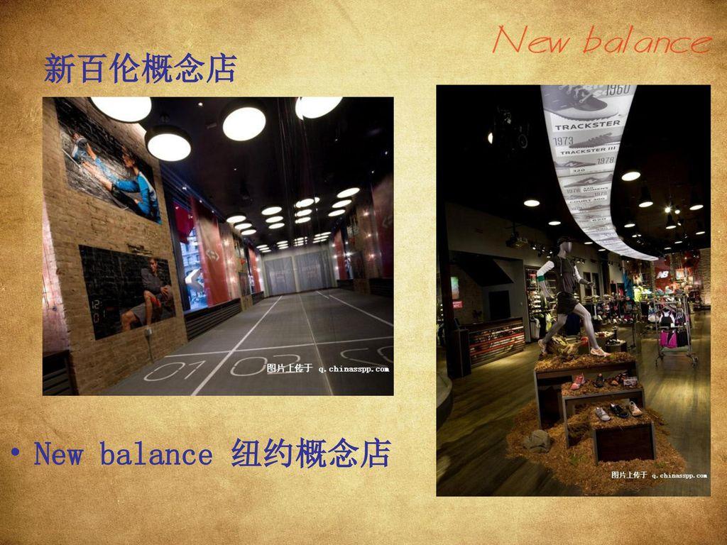 新百伦概念店 New balance 纽约概念店
