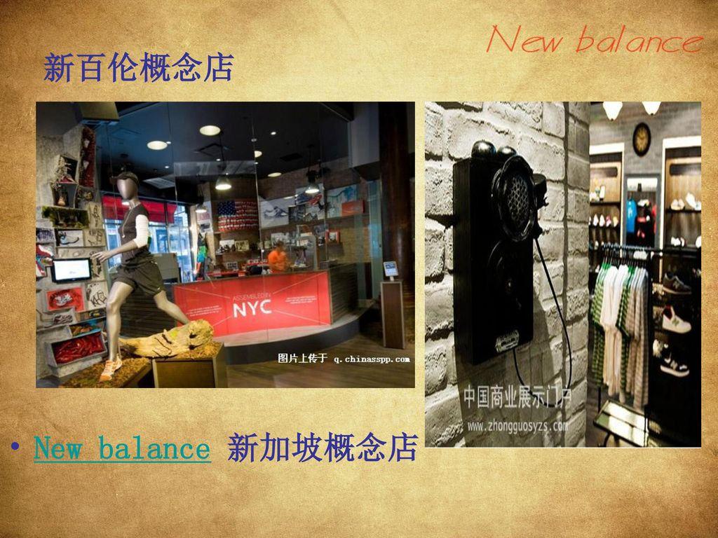 新百伦概念店 New balance 新加坡概念店