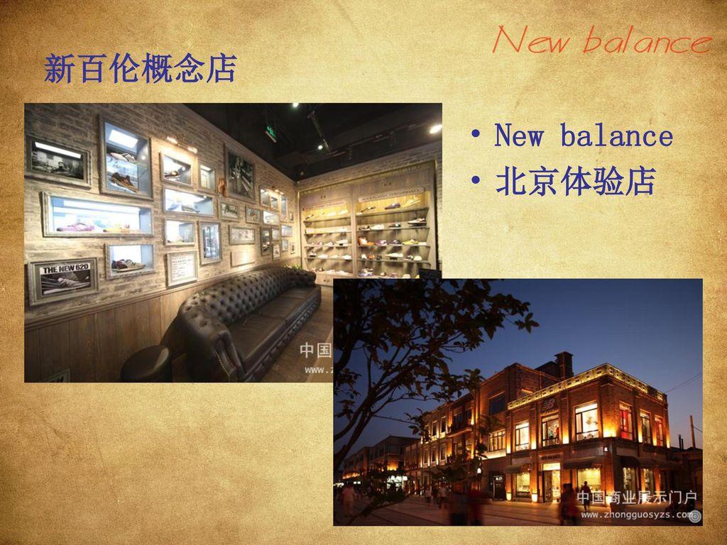 新百伦概念店 New balance 北京体验店