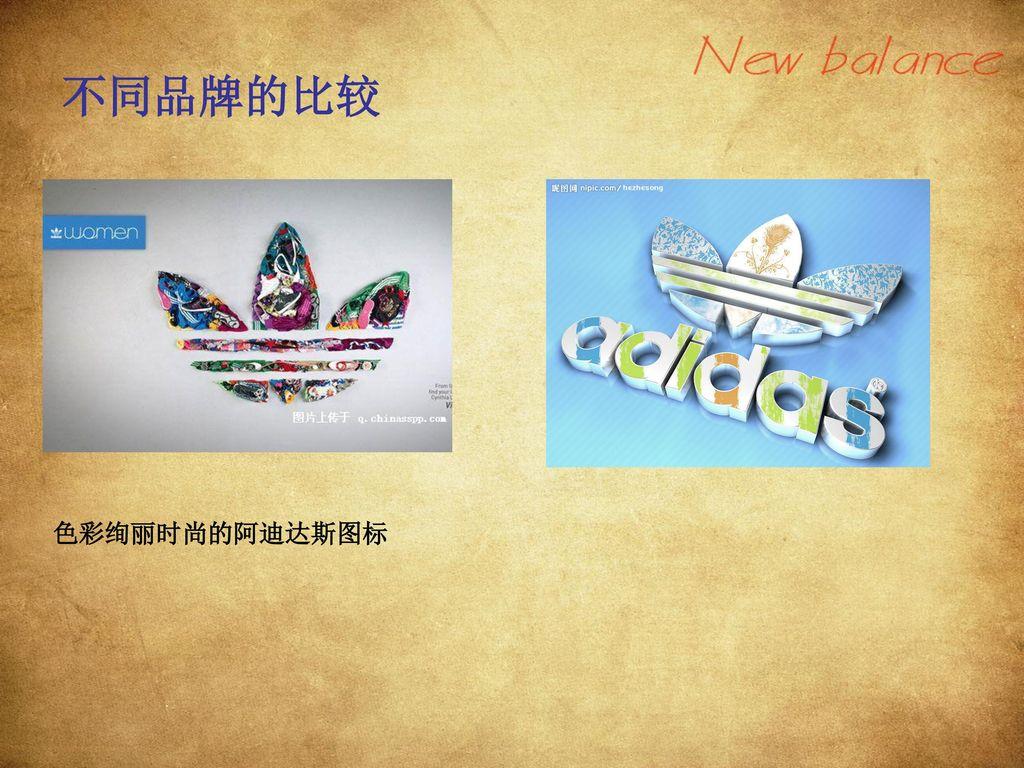 不同品牌的比较 色彩绚丽时尚的阿迪达斯图标