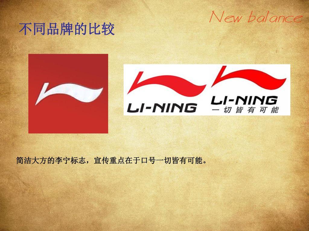 不同品牌的比较 简洁大方的李宁标志,宣传重点在于口号一切皆有可能。