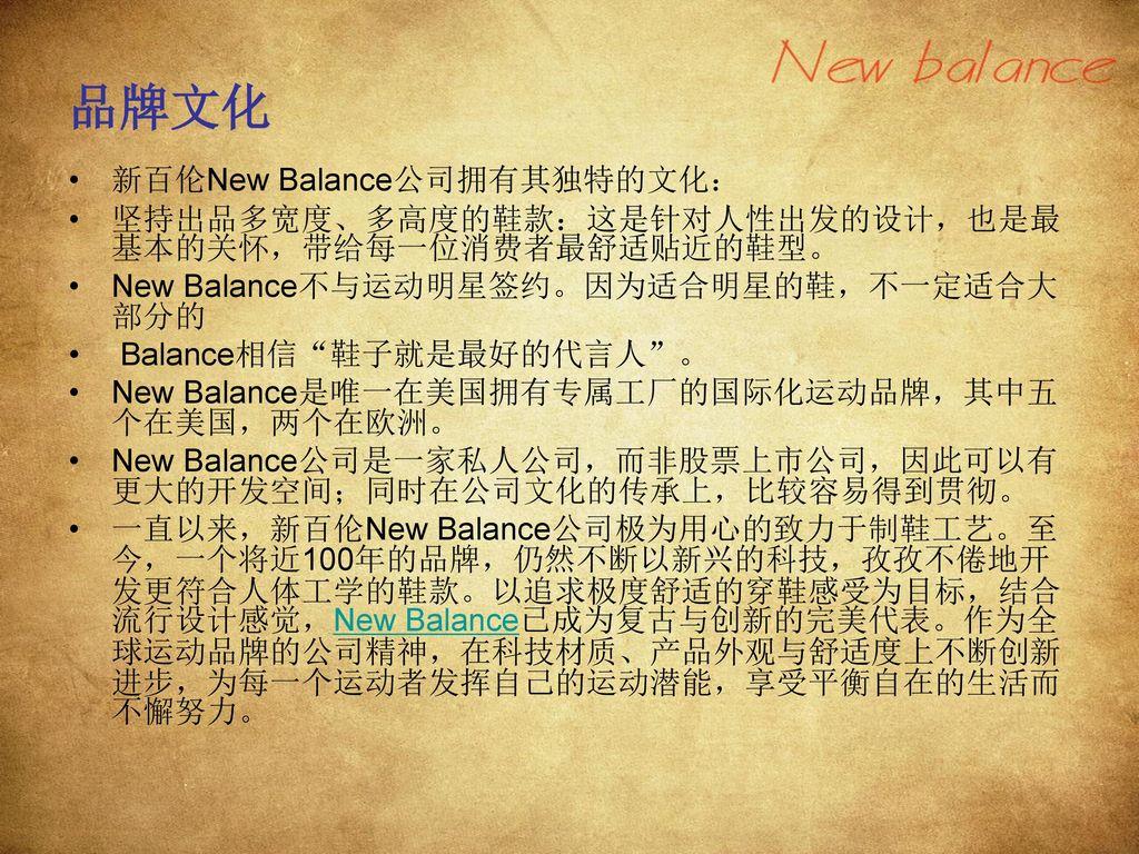 品牌文化 新百伦New Balance公司拥有其独特的文化: