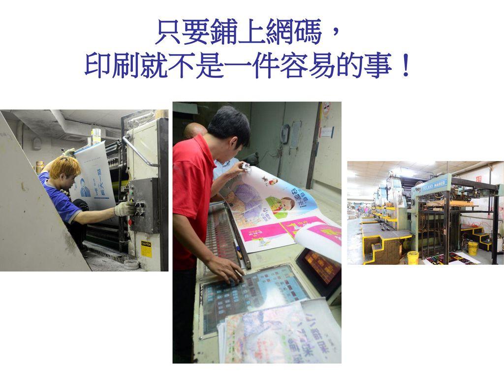 只要鋪上網碼, 印刷就不是一件容易的事!