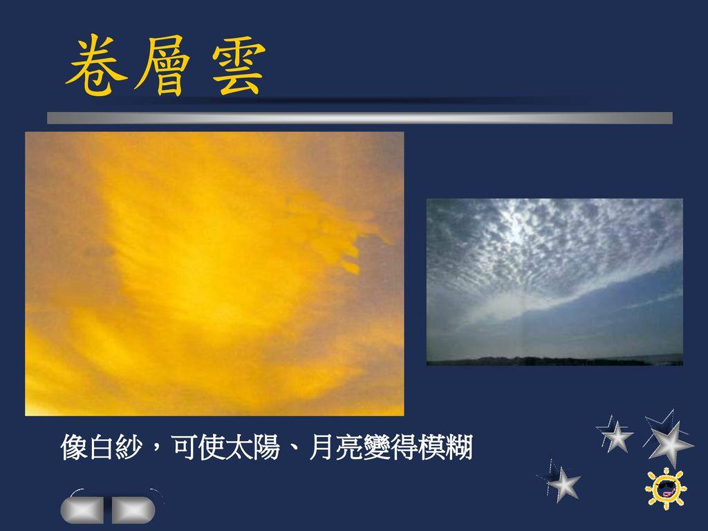 卷層雲 像白紗,可使太陽、月亮變得模糊