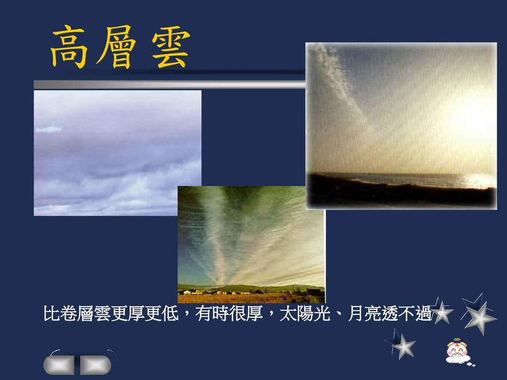 高層雲 比卷層雲更厚更低,有時很厚,太陽光、月亮透不過。