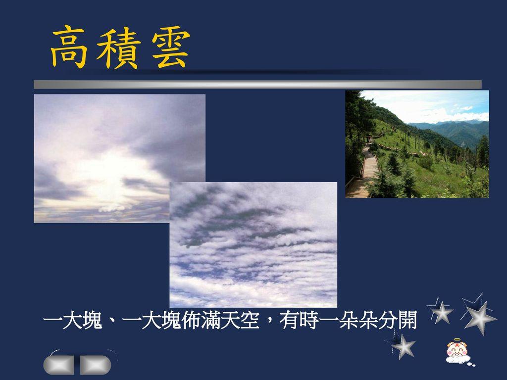 高積雲 一大塊、一大塊佈滿天空,有時一朵朵分開