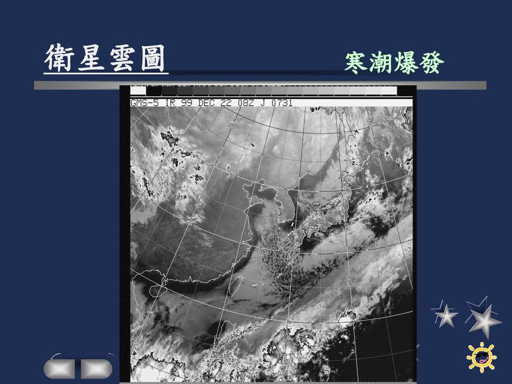 衛星雲圖 寒潮爆發 大略說明衛星雲圖的觀測原理及觀測優點。