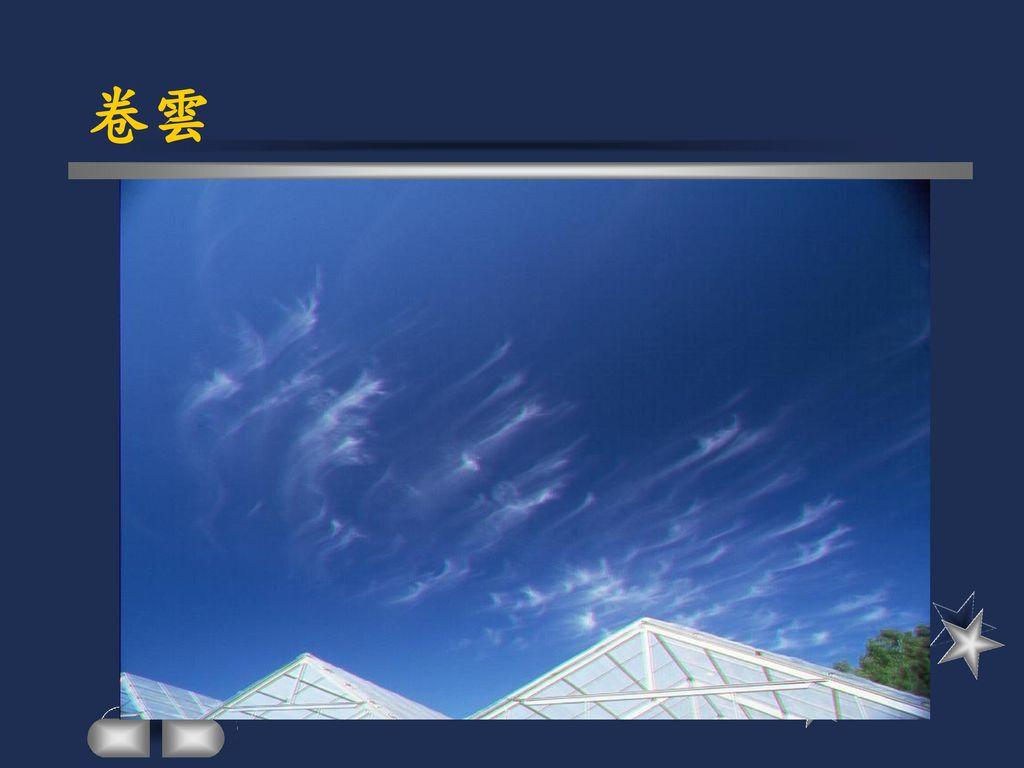 卷雲 卷雲會下雨嗎? 雲的分類可連結至http://euler.as.ntu.edu.tw/herb