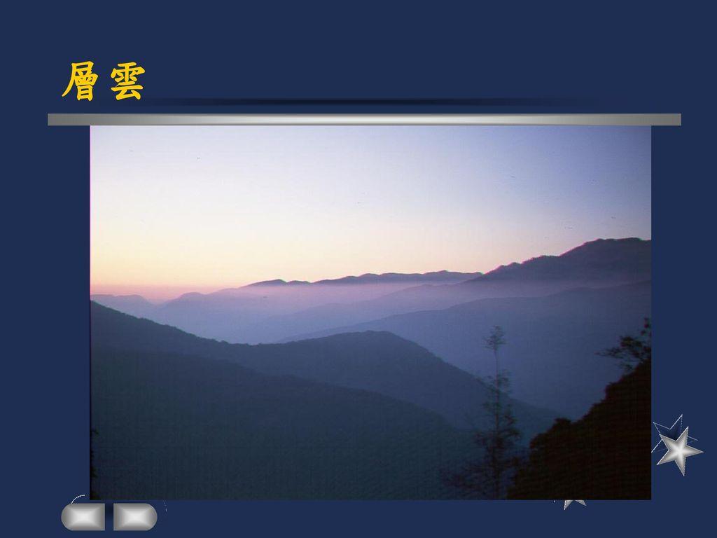層雲 層狀雲易產生連續性的降水。