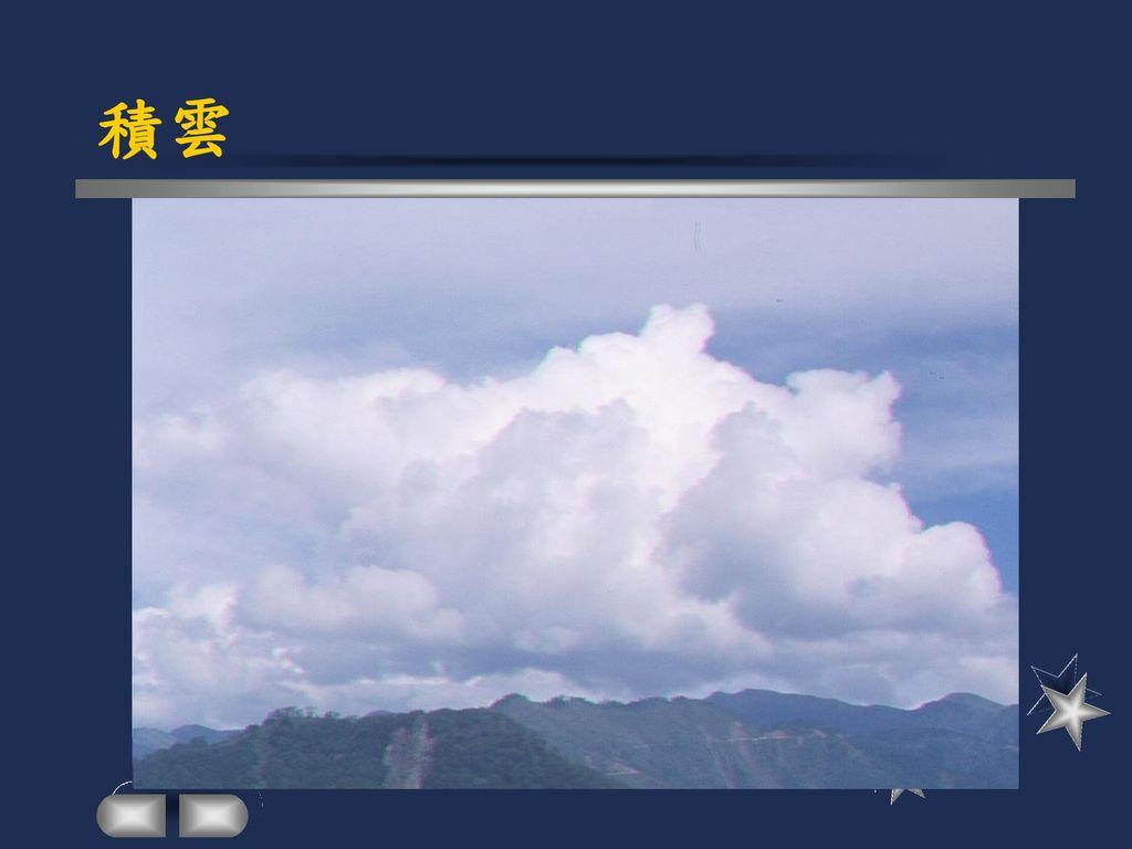 積雲 積雲屬於積狀雲的一種。 雲的故事,有雲的分類介紹,及雲圖的欣賞。