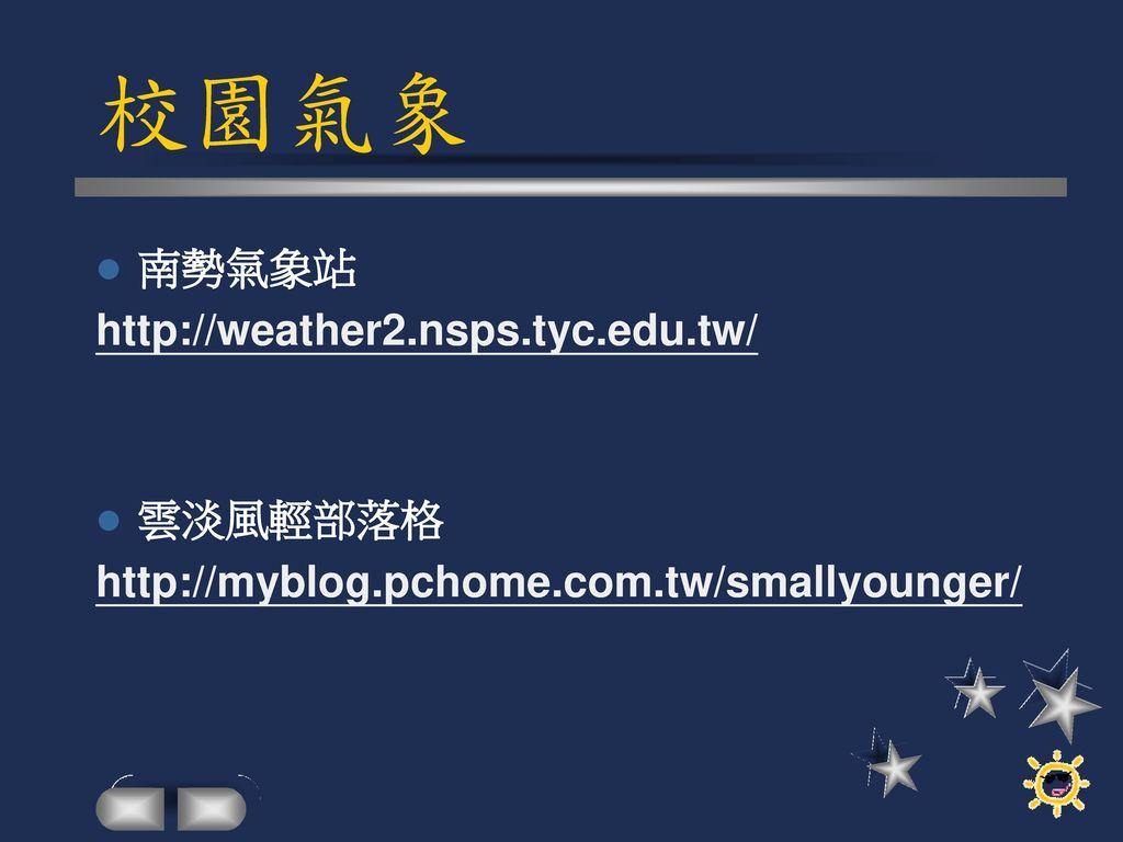 校園氣象 南勢氣象站 http://weather2.nsps.tyc.edu.tw/ 雲淡風輕部落格