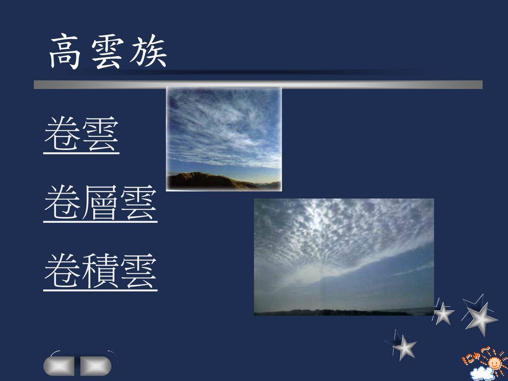 高雲族 卷雲 卷層雲 卷積雲