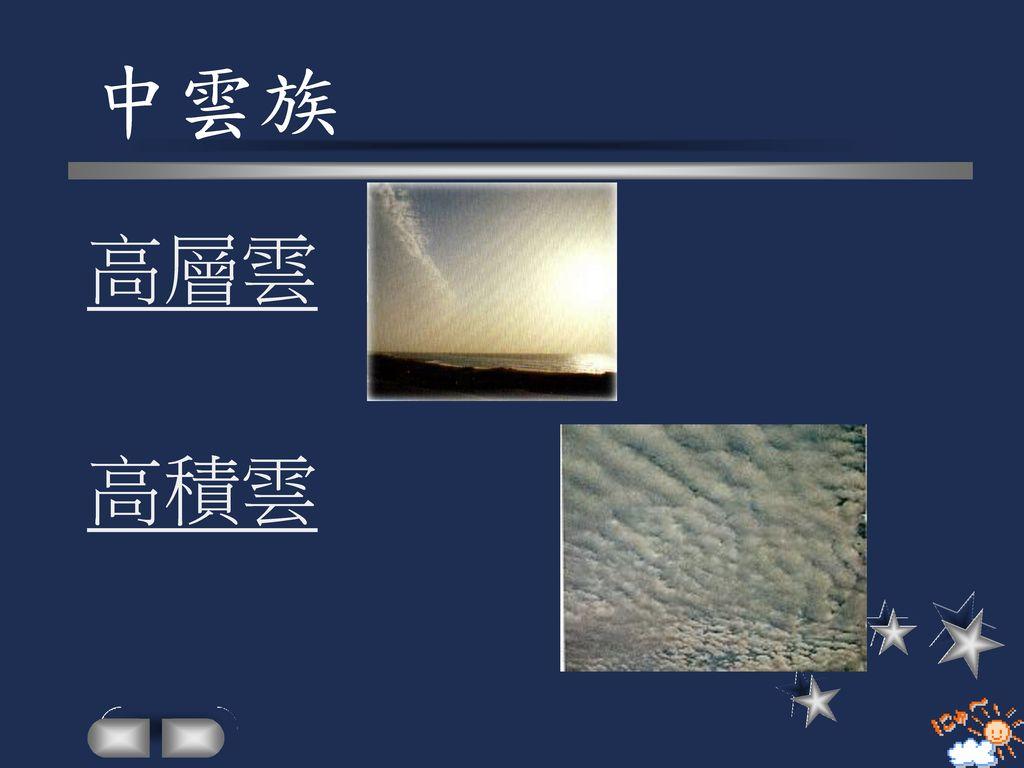 中雲族 高層雲 高積雲