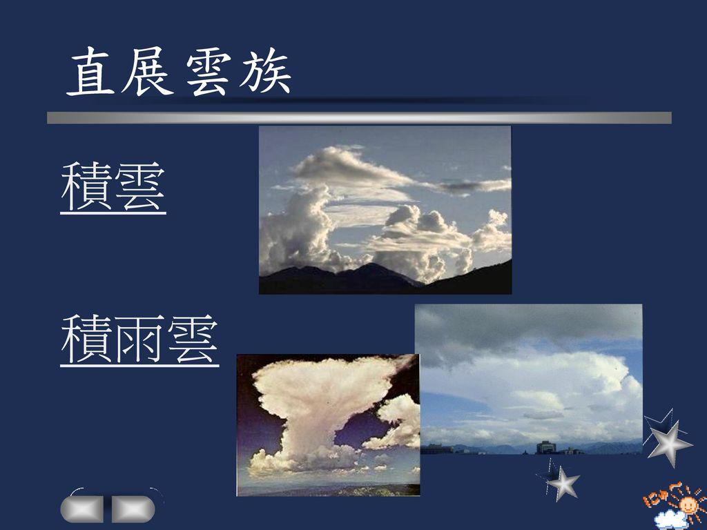 直展雲族 積雲 積雨雲