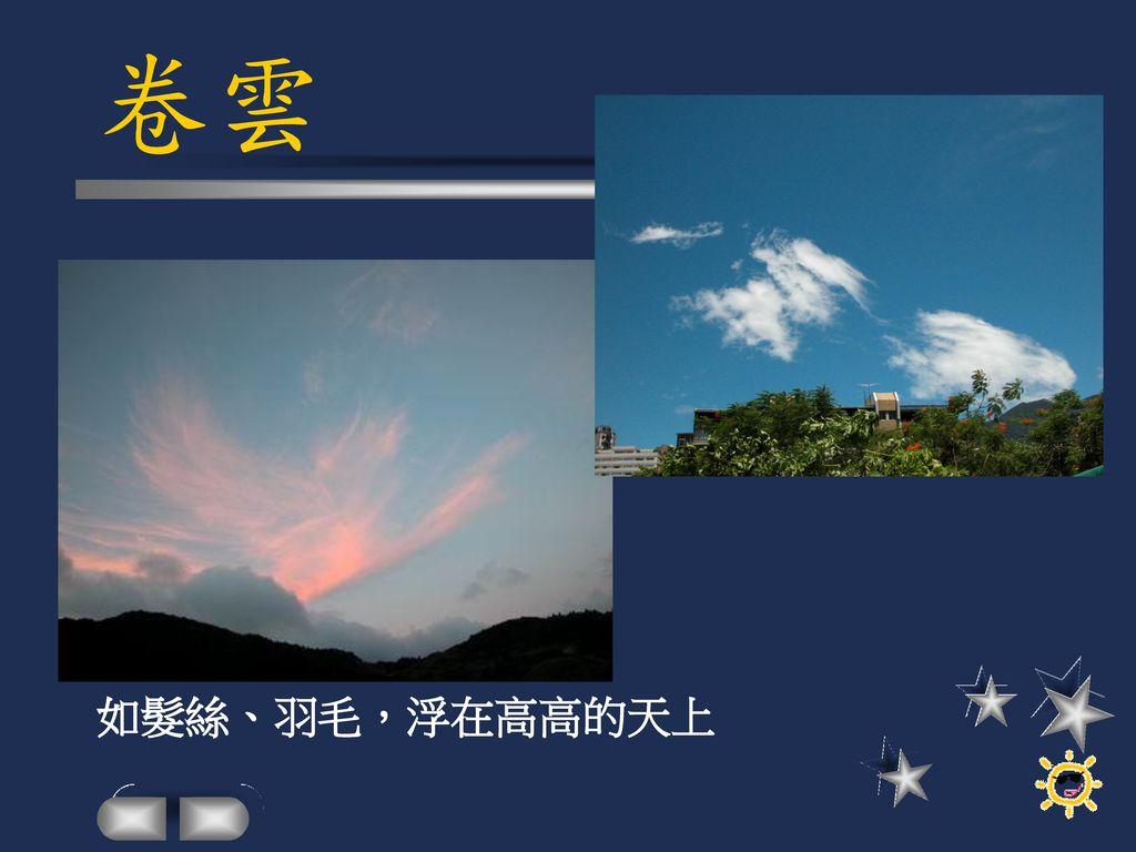卷雲 如髮絲、羽毛,浮在高高的天上