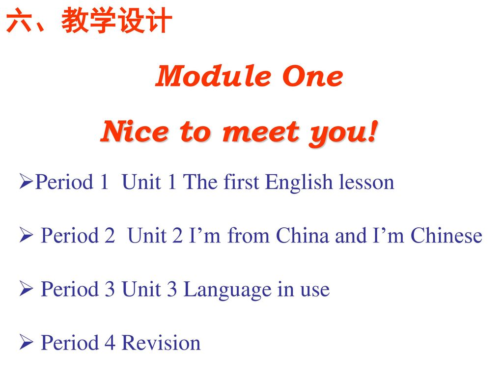 Nice to meet you! 六、教学设计 Module One