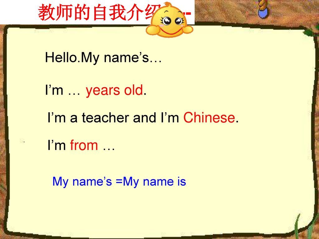 教师的自我介绍----- Hello.My name's… I'm … years old.