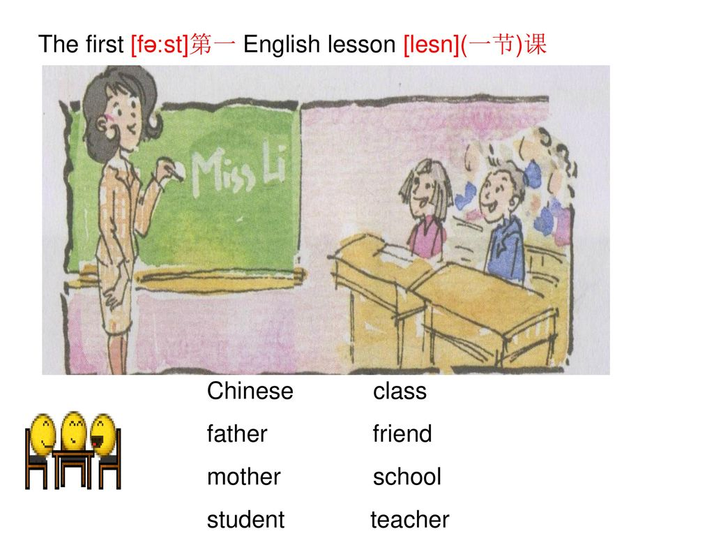 The first [fә׃st]第一 English lesson [lesn](一节)课