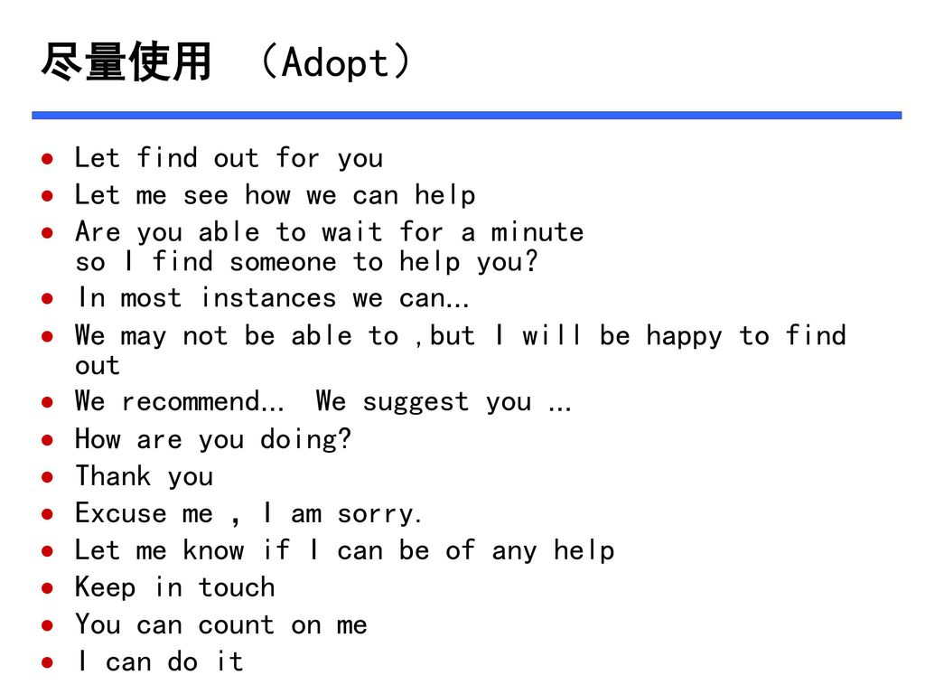尽量使用 (Adopt) Let find out for you Let me see how we can help