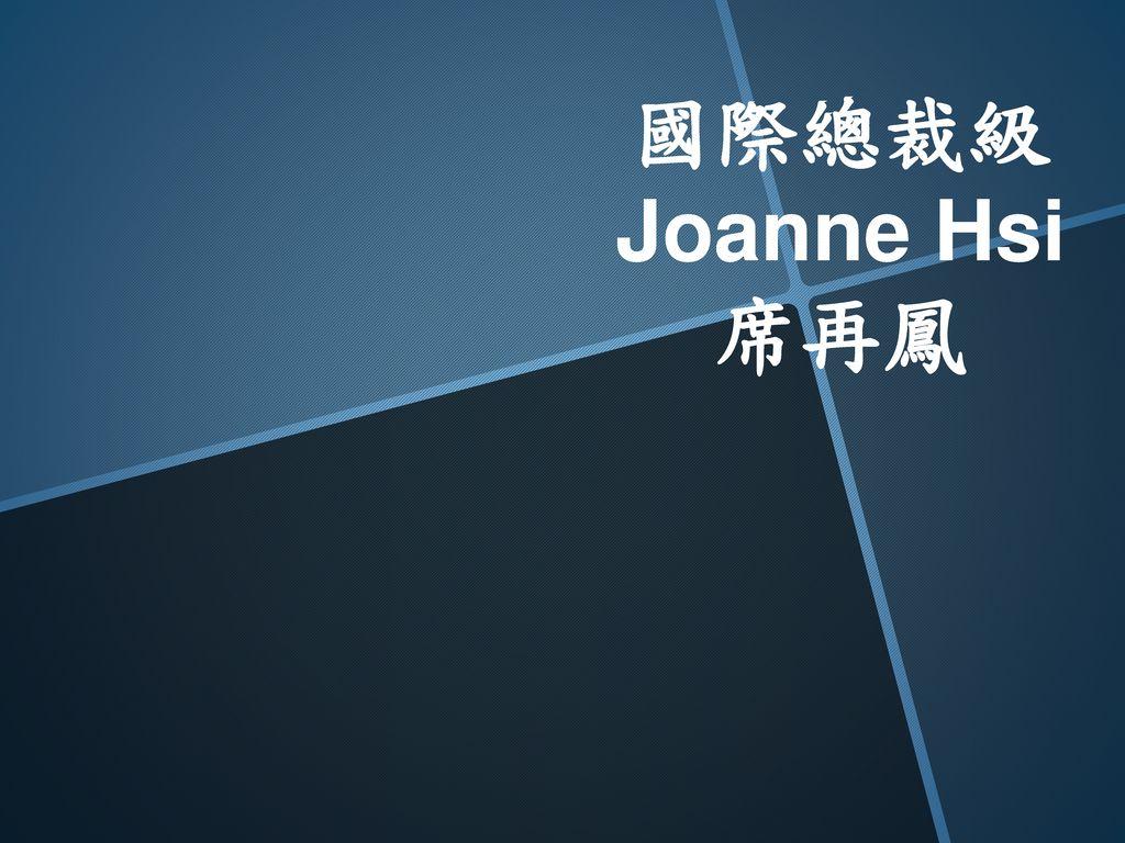 國際總裁級 Joanne Hsi 席再鳳
