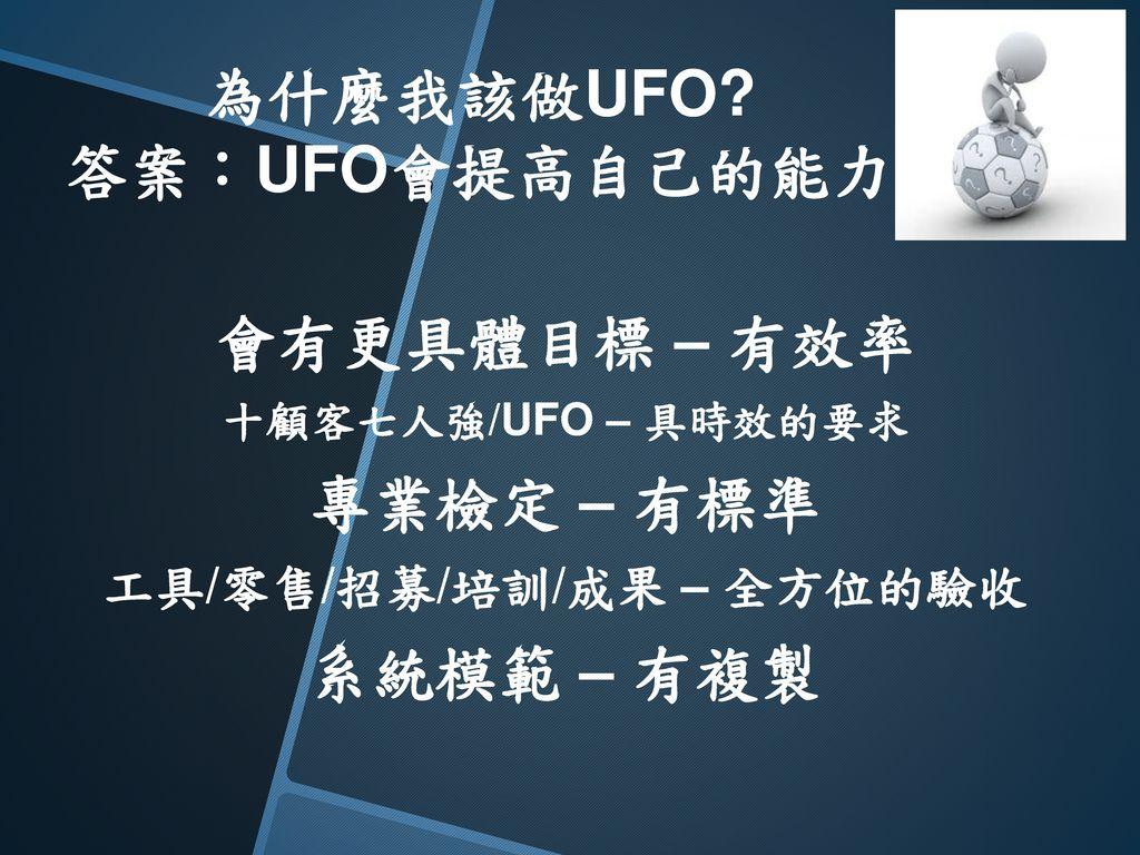 為什麼我該做UFO 答案:UFO會提高自己的能力