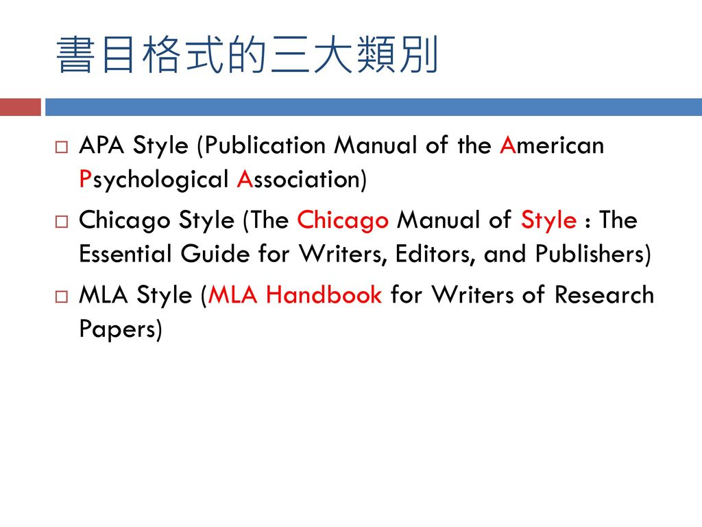 書目格式的三大類別 APA Style (Publication Manual of the American Psychological Association)