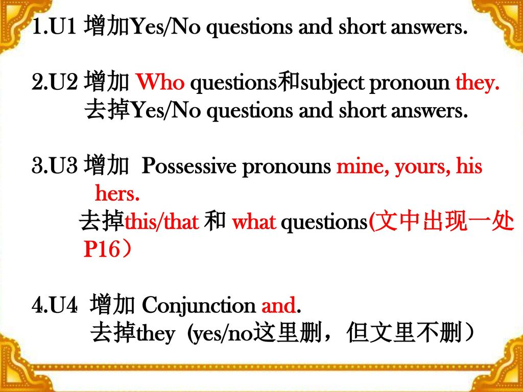 1.U1 增加Yes/No questions and short answers.
