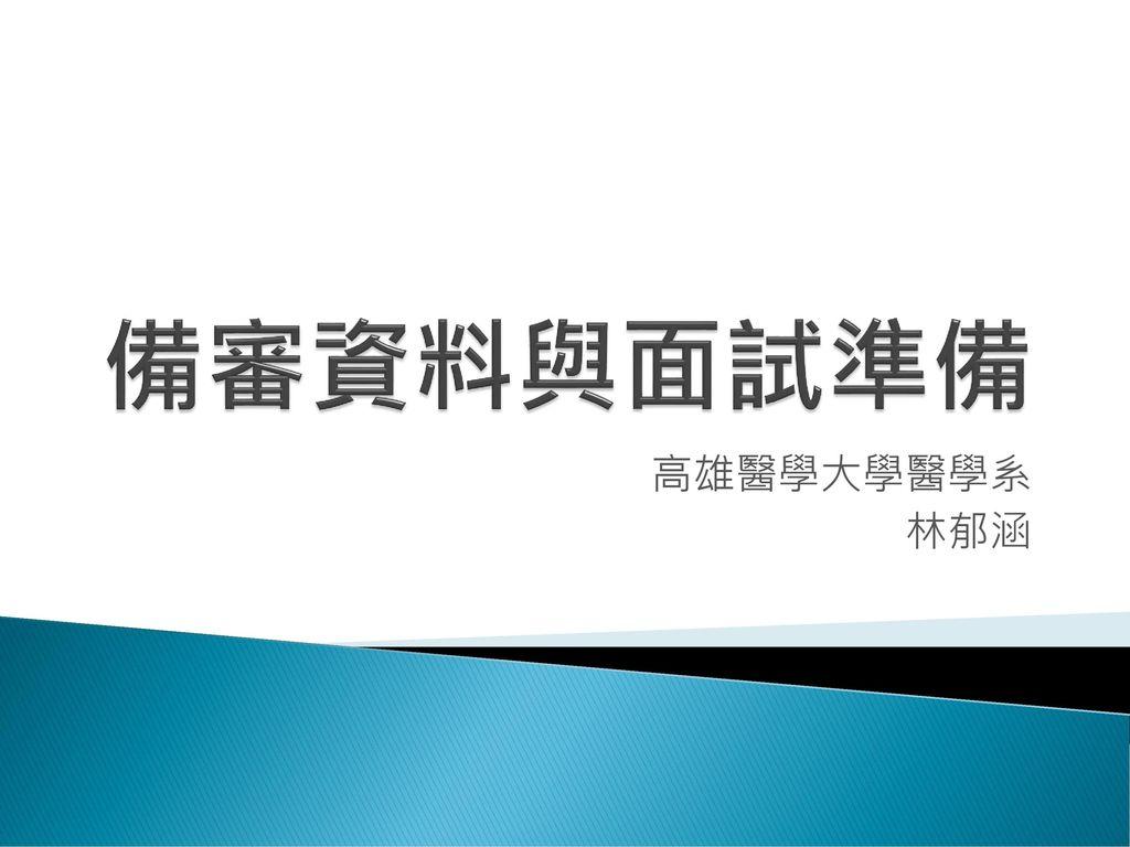 備審資料與面試準備 高雄醫學大學醫學系 林郁涵